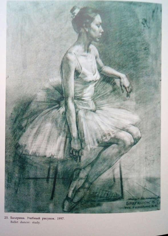 В. Братанюк. Учебный рисунок, в мастерской Непринцева, 1997