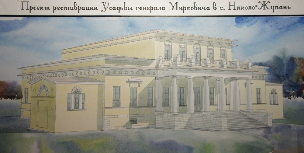 Проект реставрации усадьбы генерала Мирковича в Николо-Жупань